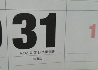 20151231.JPG