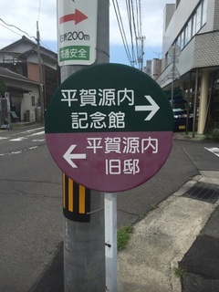 源内9.jpg