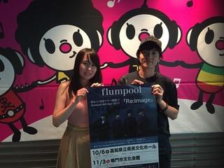 flumpool山村さんと.jpg
